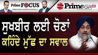 Prime Focus ⚫ (430) || Lok Sabha Elections - A Prestige Battle for Sukhbir Badal