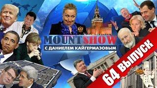 Хиллари Клинтон - агент Кремля? MOUNT SHOW #64