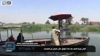 مصر العربية |  أهالى جزيرة الدهب بعد حادث الوراق: مش خايفين من المعديات