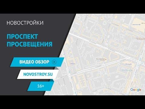 Проспект Просвещения. Видео обзор. Новостройки Санкт-Петербурга и Ленинградской области
