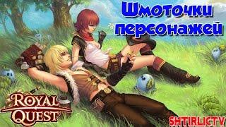 Royal Quest - Шмоточки персонажей (ОГРОМНАЯ ТАЙНА)