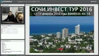 12-14 февраля 2016   Сочи-Инвест Тур(, 2016-02-01T20:08:09.000Z)