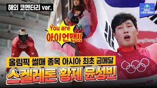 [해외방송사 코멘터리] 전세계가 극찬한 '아이언맨' 윤성빈! 아시아 썰매 사상 올림픽 첫 금메달!