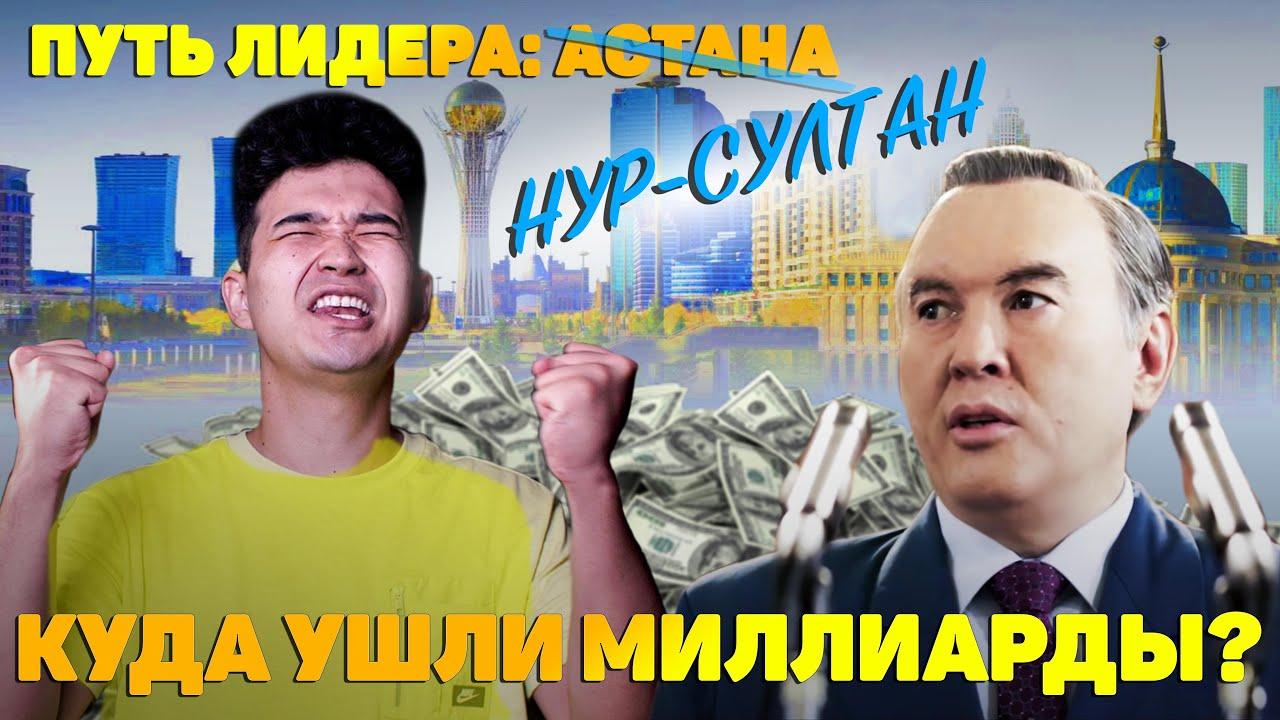 ХУДШИЙ ФИЛЬМ ПРО НАЗАРБАЕВА / Путь Лидера. Астана / Честный обзор