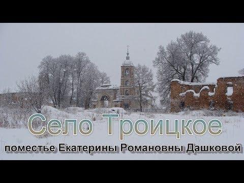 Троицкое. Поместье Екатерины Романовны Дашковой и окрестности. Эксклюзивно.