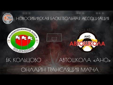 23.09.2018. НБА. БК Кольцово - Автошкола «АНО».