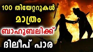 ബാഹുബലി 2 കേരളത്തിൽ 100 തീയേറ്ററുകളിൽ മാത്രം | Bahubali 2 only 100 Theaters in Kerala
