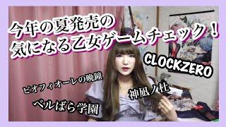 今年の夏発売気になる乙女ゲームチェック動画【新作・Switch移植】