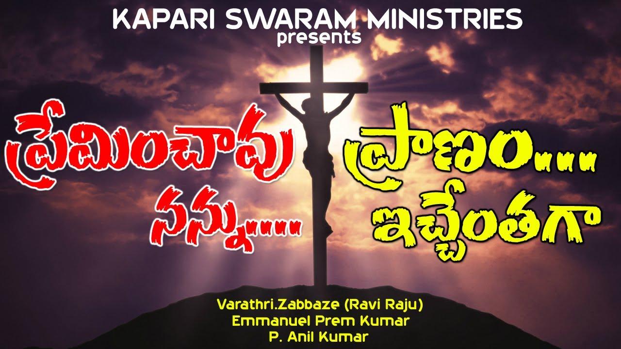 ప్రేమించావు నన్ను ప్రాణం ఇచ్చేంతగా  V.ZABBEZE  P.ANIL KUMAR  Latest Telugu Christian Song 2019