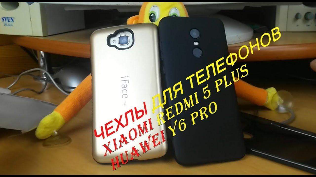 чехлы для телефонов Huawei Y6 Pro и Xiaomi Redmi 5 Plus с Aliexpress