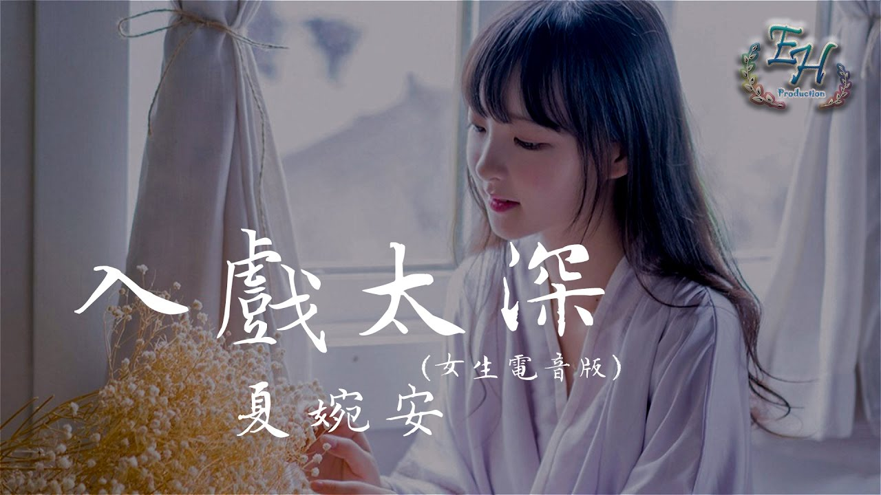 夏婉安 - 入戲太深(女生電音版)【動態歌詞MV】