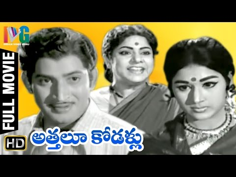 Thumbnail: Atthalu Kodallu Telugu Full Movie | Krishna | Vanisri | Chandra Mohan | Indian Video Guru