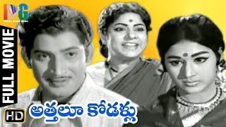 Atthalu Kodallu Telugu Full Movie | Krishna | Vanisri | Chandra Mohan |  Indian Video Guru