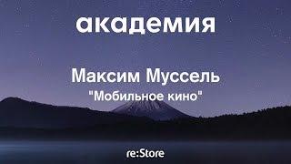Мобильное кино — Максим Муссель