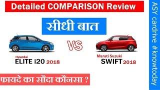 New swift 2018 vs New Elite i20 facelift 2018 | hyundai elite i20 vs maruti swift | i20 vs swift|asy