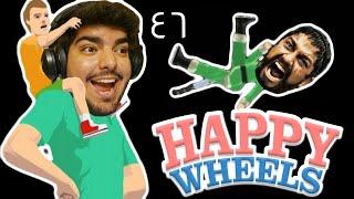 هابي ويلز Happy Wheels - لا تتركها !! Ep46
