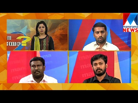Did SFI cheet students in Law college issue | Manorama News