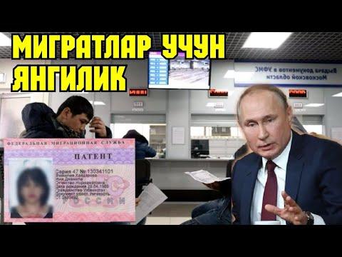 РОССИЯДАГИ МИГРАНТЛАР УЧУН ЯХШИ ЯНГИЛИК..