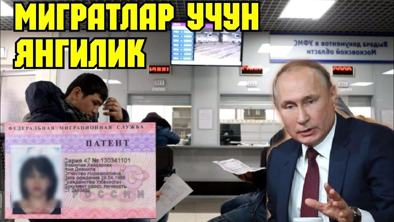 РОССИЯДАГИ МИГРАНТЛАР УЧУН ЯХШИ ЯНГИЛИК.. MyTub.uz