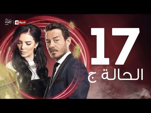 El Hala G Series / Episode 17 - مسلسل الحالة ج - الحلقة السابعة عشر - بطولة أحمد زاهر وحورية فرغلى