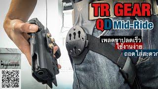 TR Gear QD Mid-Ride [เพลตโหลดซองปืนลงขา ใส่ง่าย ปลดไว ใช้เร็ว]