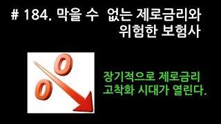[J_TV] #184. 막을 수 없는 제로금리와 위험한 보험사