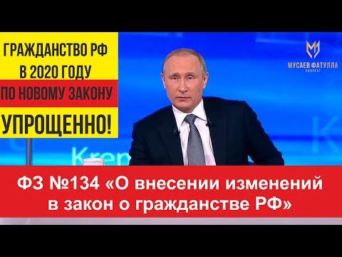 Гражданство РФ в 2020 году - Путин подписал новый закон