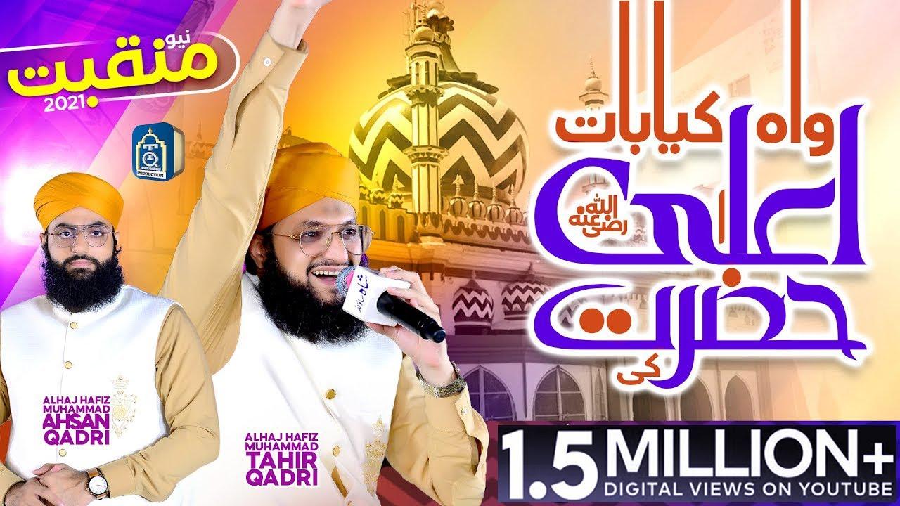 Download Wah Kya Baat Ala Hazrat Ki - New Manqabat 2021 - Hafiz Tahir Qadri