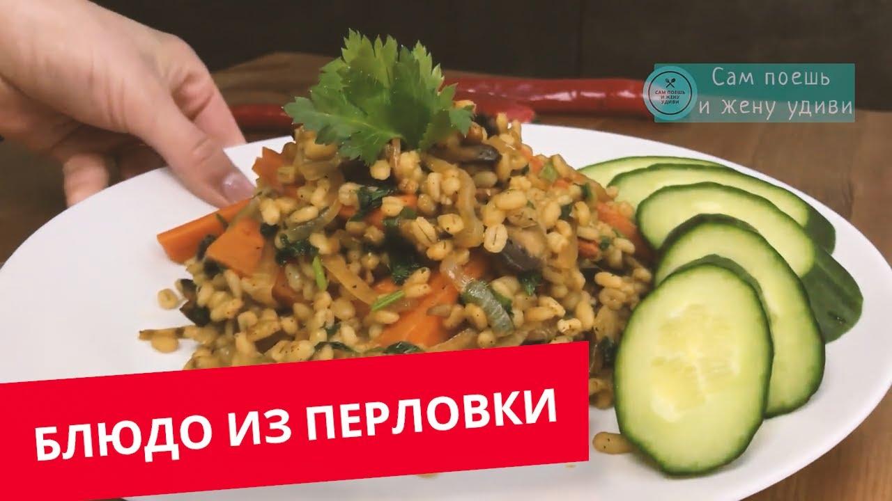 Простой рецепт блюда из перловки. Или как приготовить перловку вкусно. Перловая каша с овощами.