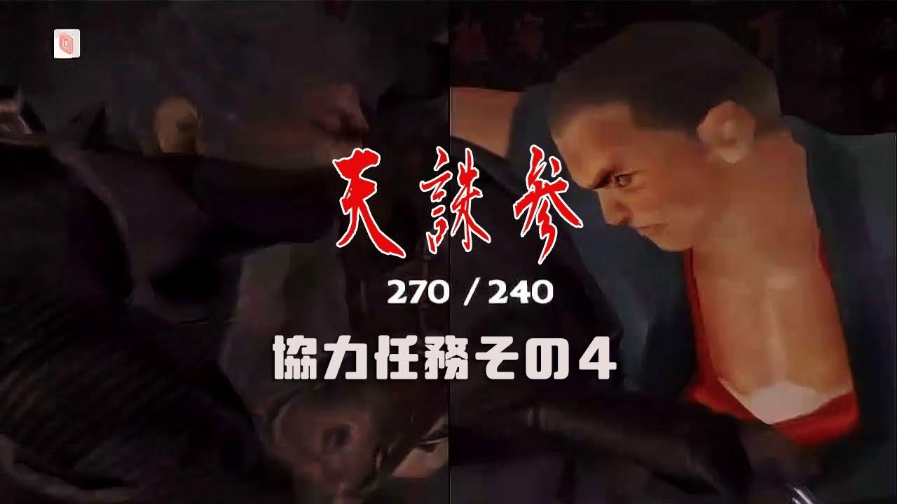 【天誅参】 協力08 「鍾乳洞」