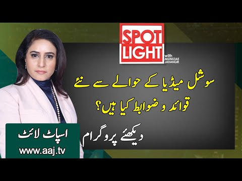Spot Light With Munizae Jahangir | 1st December 2020 | Aaj News