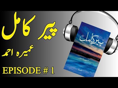 Top 10 Dramas based on Umera Ahmed novels | Pakistani dramas | Hum tv | Ary digital | Geo from YouTube · Duration:  1 minutes 33 seconds