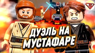 lEGO Star Wars 75269 Бой на Мустафаре! Энакин Скайуокер и Оби Ван Кеноби! Обзор новинки LEGO 2020