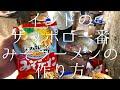 インドのサッポロ一番みそラーメンの作り方 / Sapporo Ichiban Miso Ramen