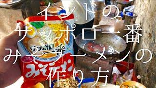 インドのサッポロ一番みそラーメンの作り方 / Sapporo Ichiban Miso Ramen thumbnail