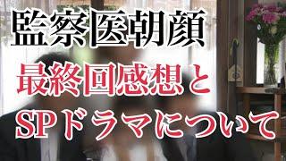 監察医朝顔 #ドラマ #感想 ドラマ大好きゆっこ、アルコ、あかりんが、20...