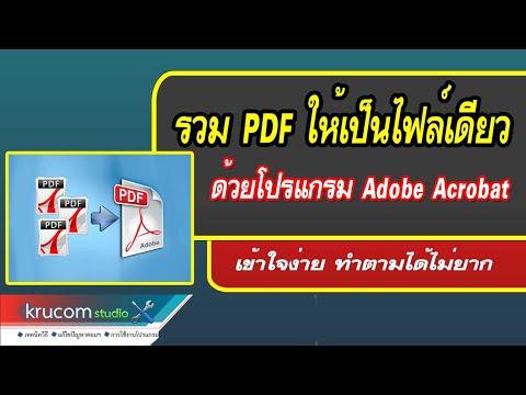 รวมไฟล์ PDF ให้เป็นไฟล์เดียว ทำง่ายมากไม่ยุ่งยาก