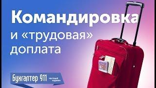 Командировка 2017 и «трудовая» доплата к 3200 грн. Видеоурок от Бухгалтер 911