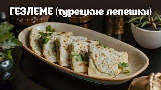 Гезлеме видео рецепт | простые рецепты от Дании