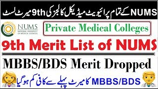 9th Merit List of NUMS Private Medical Colleges !! MBBS/BDS 2019 Session