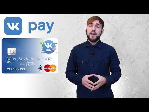 Вк пэй Вконтакте - Платежная система VK   Как вывести Vk Pay