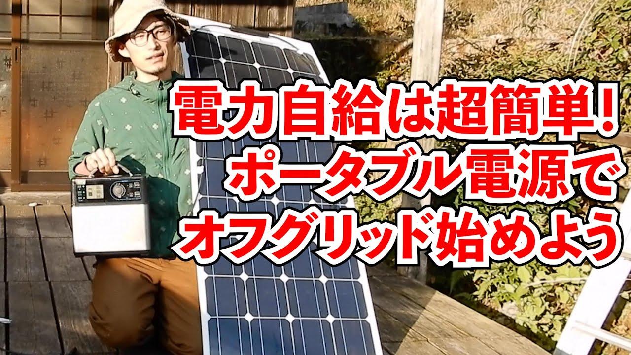 YouTubeにみる電気の自給自足の取組^^/