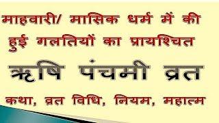 14 Sep 2018 ऋषि पंचमी व्रत कथा, विधि, नियम महात्म - Rishi Panchami Vrat Katha, Vidhi, Niyam, Mahatam