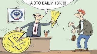 Как оформить налоговый вычет в РФ. Пошаговая инструкция !