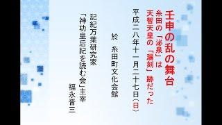 壬申の乱の舞台 糸田の「泌泉」は天智天皇の「漏刻」跡だった 平成二八...