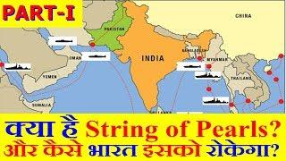 क्या है String of Pearls?  और कैसे भारत इसको रोकेगा? (Part-I)