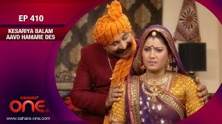 KESARIYA BALAM AAO HAMARE DES || EPISODE -410 || SAHARA ONE || HINDI TV SHOW||