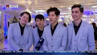 Президентские елки прошли по всему Казахстану