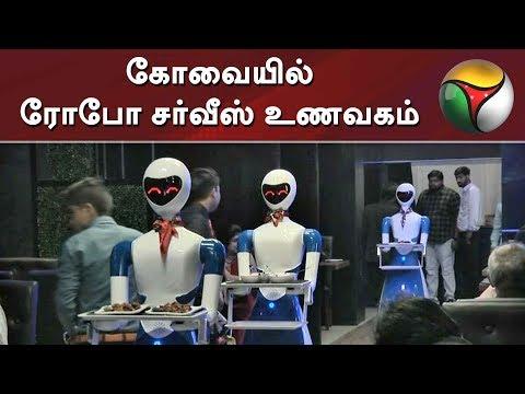 கோவையில் ரோபோ சர்வீஸ் உணவகம் Robot service restaurant inaugurated in Coimbatore #Robot #Hotel