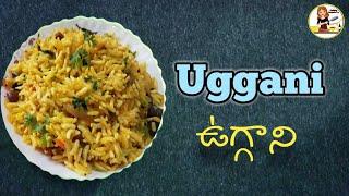 ఉగ్గాని/Uggani recipe/ Maramarala upma/ Flattened rice upma
